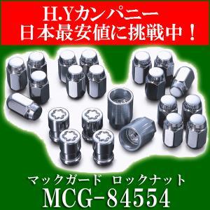 正規品 マックガード MCG-84554 ロックナット インストレーションキット 日産・スバル・スズキ用|hycompany