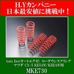 MKE730 Auto Exe(オートエグゼ) ローダウンスプリング CX-5 KE5AW/KEEAW用|hycompany