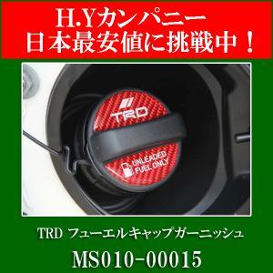 【取寄せ品】 TRD フューエルキャップガーニッシュ MS010-00015|hycompany