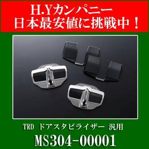 【取寄せ品】TRD ドアスタビライザー 汎用タイプ MS304-00001|hycompany