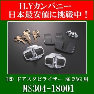【取寄せ品】TRD ドアスタビライザー 86(ZN6)用 MS304-18001|hycompany