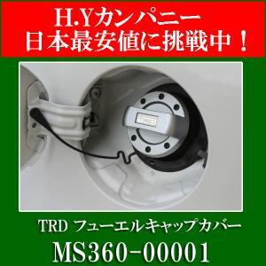 【取寄せ品】 TRD フューエルキャップカバー(テザー付き) MS360-00001|hycompany