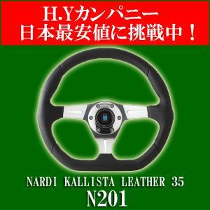 送料無料 N201  NARDI KALLISTA LEATHER 35 75th anniversary Line ステアリングホイール|hycompany