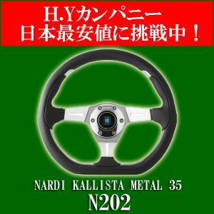 送料無料 N202  NARDI KALLISTA METAL 35 75th anniversary Line ステアリングホイール|hycompany