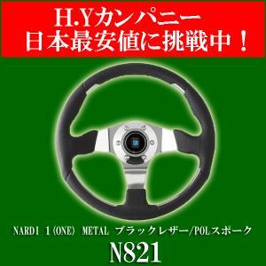 送料無料 NARDI 1(ONE) METAL ブラックレザー/POLスポーク N821 75th anniversary Line ステアリングホイール|hycompany