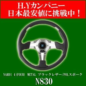 送料無料 NARDI 4(FOUR) METAL ブラックレザー/POLスポーク N830 75th anniversary Line ステアリングホイール|hycompany