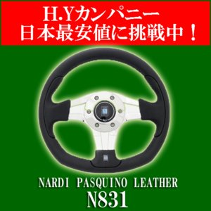 送料無料 N831 NARDI NARDI PASQUINO LEATHER 75th anniversary Line ステアリングホイール|hycompany