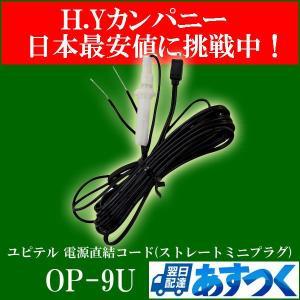 ユピテル(YUPITERU) OP-9U レーダー探知機用電源直結コード|hycompany
