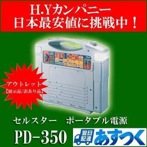【アウトレット品(展示品/訳あり品)】 セルスター(CELLSTAR)  ポータブル電源 PD-350