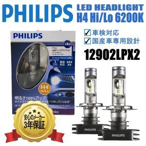 【期間限定特価】【正規品】【メーカー保証3年】 フィリップス LED H4 Hi/Lo 6200K LEDヘッドライト 【送料無料】 12902LPX2|hycompany