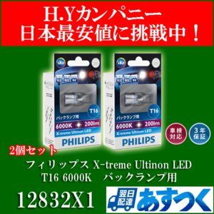 【2個セット】フィリップス PHILIPS T16 6000K エクストリーム アルティノン LED  12832X1 LEDバルブ バックランプ専用|hycompany