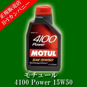【安心な国内正規販売店】 モチュール  4100 Power 15W50  1L エンジンオイル|hycompany