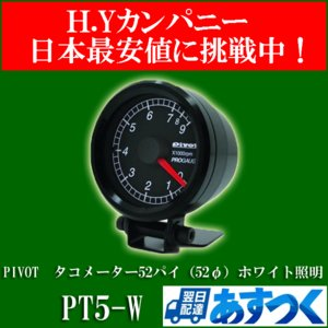 送料無料 Pivot(ピボット)  タコメーター52パイ(52φ) PROGAUGE PT5 PT5-W|hycompany