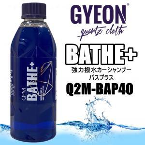 GYEON(ジーオン) Bathe+(バスプラス)強力撥水カーシャンプー 400ml  Q2M-BAP40 hycompany