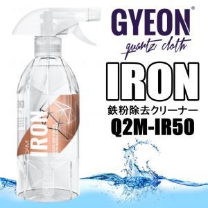 GYEON(ジーオン) Iron(アイアン)  500ml 鉄粉除去クリーナー  Q2M-IR50 hycompany
