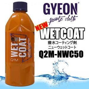 GYEON(ジーオン) New Wetcoat(ニューウェットコート) 撥水コーティング剤  500ml Q2M-NWC50 hycompany