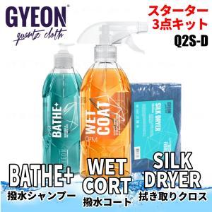 GYEON(ジーオン) スターターキット D-キット Bathe+、Wetcoat、Silkdryer Q2S-D hycompany