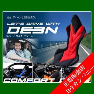 【代引き不可】【ミッションプライズ】【車用クッション】リバースポルトシリーズ「Deen」 正しい姿勢と体圧分散で運転時の負担を軽減するサポートクッション。|hycompany