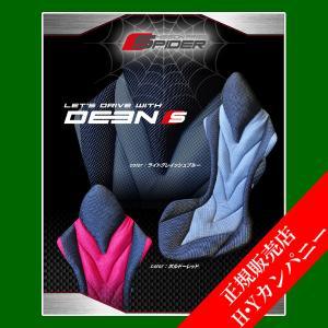 【代引き不可】【ミッションプライズ】 リバースポルトシリーズ「Deen」スパイダー 正しい姿勢と体圧分散で運転時の負担を軽減するサポートクッション|hycompany