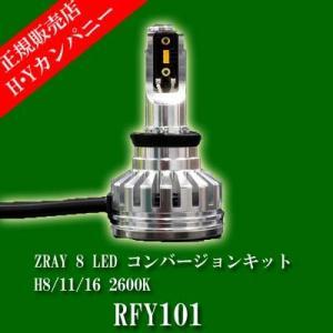 ZRAY 8 LED コンバージョンキット H8/11/16 2600K  RFY101 フォグライト用 hycompany