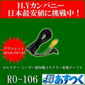 【アウトレット(展示品)】 RO-106 セルスター レーダー探知機用変換コネクターケーブル|hycompany