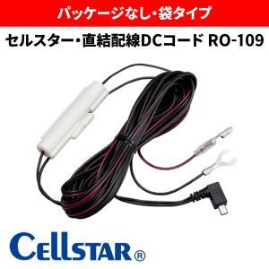 【メール便(DM便)で送料無料】【袋タイプ】 セルスター レーダー探知機用 直結配線DCコード (OBD 対応機種専用)  RO-109|hycompany