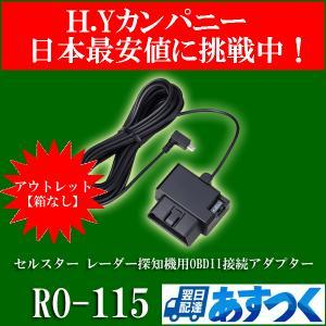 【アウトレット品(箱なし)】 セルスター レーダー探知機 OBDII接続アダプター RO-115|hycompany