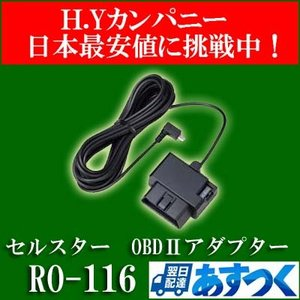 【アウトレット品(箱なし)】 セルスター レーダー探知機 OBDII接続アダプター RO-116|hycompany