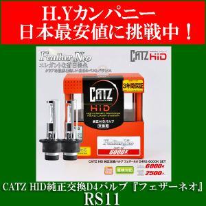 3年保証 RS11 CATZ HID純正交換D4バルブ『フェザーネオ』 D4RS 6000K|hycompany