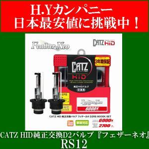 3年保証 RS12 CATZ HID純正交換D2バルブ『フェザーネオ』 D2RS 6000K|hycompany