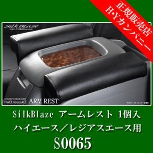 SilkBlaze(シルクブレイズ)  ハイエース/レジアスエース専用 アームレスト片側1個 ブラックレザー  S0065|hycompany