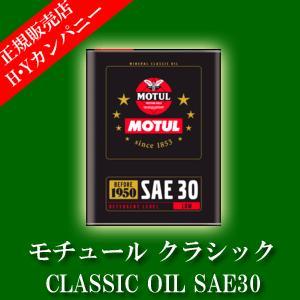 【安心な国内正規販売店】 モチュール クラシック  CLASSIC OIL SAE30  2L エンジンオイル|hycompany