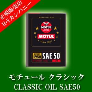 【安心な国内正規販売店】 モチュール クラシック  CLASSIC OIL SAE50  2L エンジンオイル|hycompany
