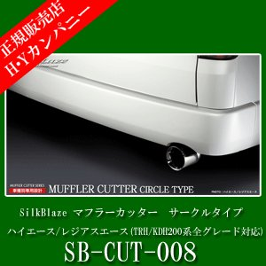 ハイエース/レジアスエース(TRH/KDH200系全グレード対応)専用   SB-CUT-008    SilkBlaze(シルクブレイズ) マフラーカッター サークルタイプ(真円100φ)|hycompany