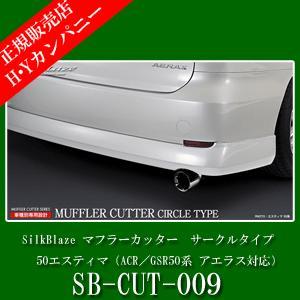 50エスティマ(ACR/GSR50系 アエラス対応 )   SB-CUT-009    SilkBlaze(シルクブレイズ) マフラーカッター サークルタイプ(真円100φ)|hycompany