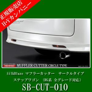 ステップワゴン(RG系 全グレード対応)専用 SB-CUT-010 SilkBlaze(シルクブレイズ) マフラーカッター サークルタイプ(真円100φ)|hycompany