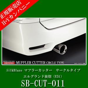 E51 エルグランド後期専用    SB-CUT-011     SilkBlaze(シルクブレイズ) マフラーカッター サークルタイプ(真円100φ)|hycompany