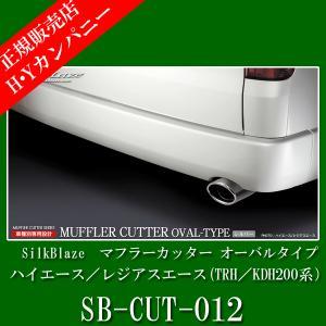 SilkBlaze(シルクブレイズ) マフラーカッター オーバルタイプ シルバー ハイエース/レジアスエース (TRH/KDH200系)  SB-CUT-012|hycompany
