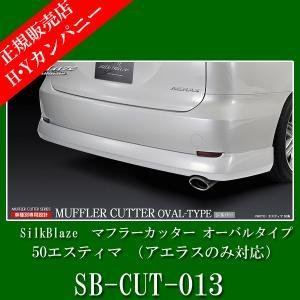 SilkBlaze(シルクブレイズ) マフラーカッター オーバルタイプ シルバー 50エスティマ (アエラスのみ対応)  SB-CUT-013|hycompany
