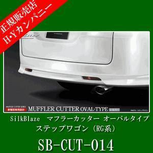 SilkBlaze(シルクブレイズ)  マフラーカッター オーバルタイプ シルバー ステップワゴン(RG系)専用 SB-CUT-014|hycompany