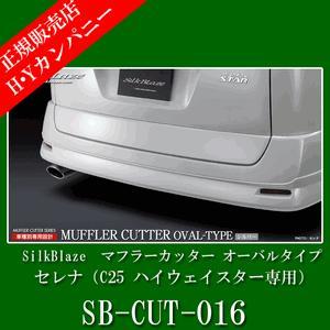 SilkBlaze(シルクブレイズ) マフラーカッター オーバルタイプ シルバー セレナ(C25 ハイウェイスター専用) SB-CUT-016|hycompany