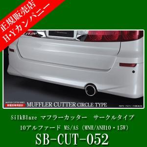 70ノア/ヴォクシー70系(ZRR70W 全グレード対応)   SB-CUT-020    SilkBlaze(シルクブレイズ) マフラーカッター サークルタイプ(真円100φ)|hycompany