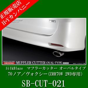 SilkBlaze(シルクブレイズ) マフラーカッター オーバルタイプ シルバー 70ノア/ヴォクシー (ZRR70W 2WD専用)  SB-CUT-021|hycompany
