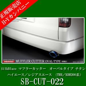 ハイエース/レジアスエース (TRH/KDH200系)   SB-CUT-022    SilkBlaze(シルクブレイズ) マフラーカッター オーバルタイプ メタン |hycompany