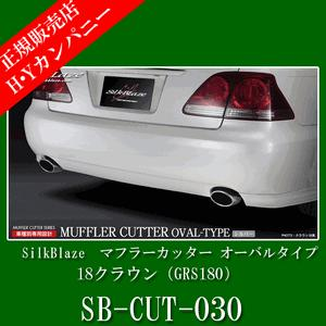 SilkBlaze(シルクブレイズ) マフラーカッター オーバルタイプ シルバー 18クラウン(GRS180) デュアル2個セット  SB-CUT-030|hycompany