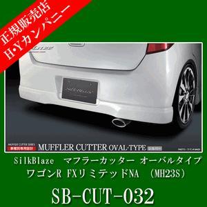 ワゴンR FXリミテッドNA (MH23S) SB-CUT-032  SilkBlaze(シルクブレイズ) マフラーカッター オーバルスタイル |hycompany