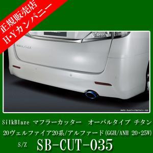 20ヴェルファイア20系/アルファード(GGH/ANH 20・25W)  S/Z   SB-CUT-035  SilkBlaze(シルクブレイズ) マフラーカッター オーバルタイプ メタン |hycompany
