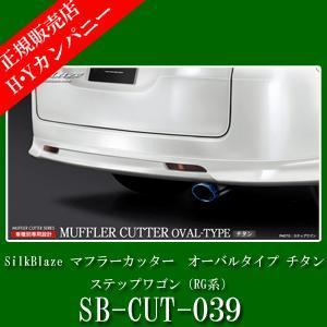 ステップワゴン(RG系)    SB-CUT-039    SilkBlaze(シルクブレイズ) マフラーカッター オーバルタイプ メタン |hycompany