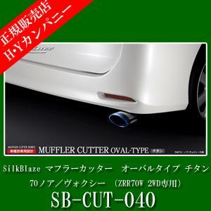 70ノア/ヴォクシー (ZRR70W 2WD専用)   SB-CUT-040    SilkBlaze(シルクブレイズ) マフラーカッター オーバルタイプ メタン |hycompany