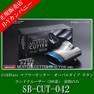 ランドクルーザー(200系) 前期のみ    SB-CUT-042    SilkBlaze(シルクブレイズ) マフラーカッター オーバルタイプ メタン |hycompany